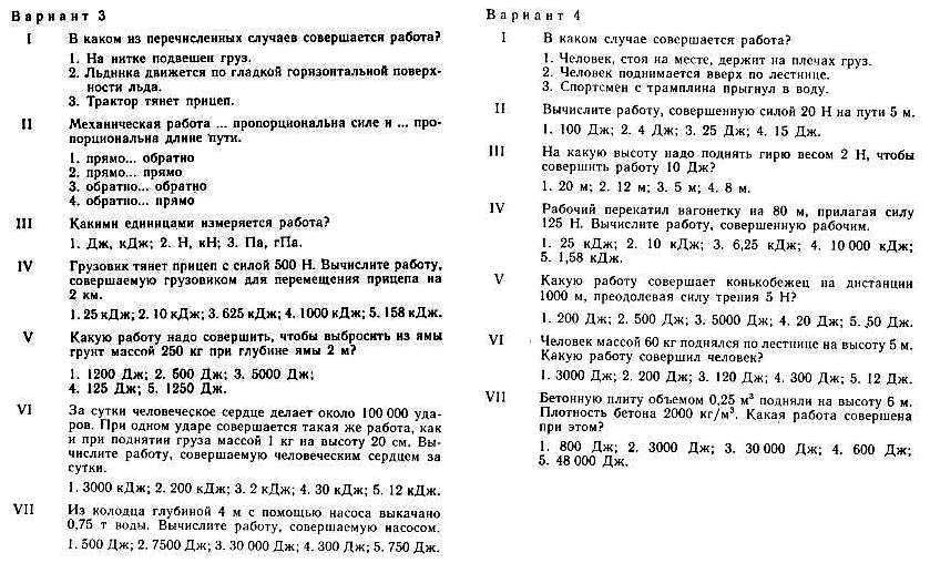 Контрольную Работу По Физике Класс superioryou Контрольную Работу По Физике 7 Класс